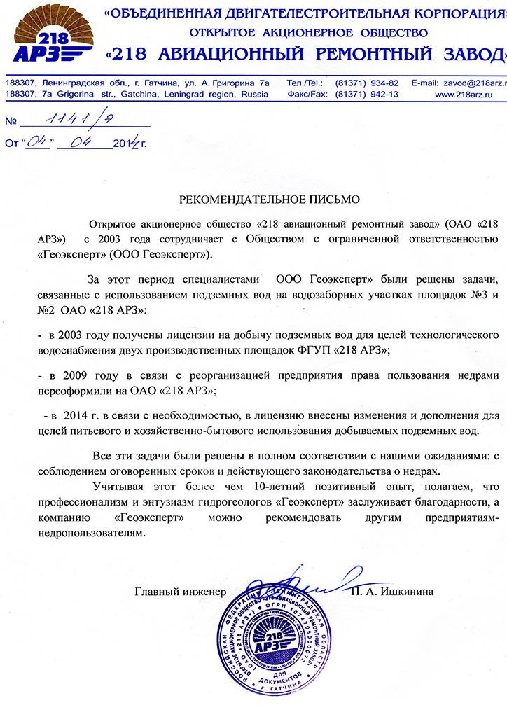 РЕКОМЕНДАТЕЛЬНОЕ ПИСЬМО 218 АРЗ