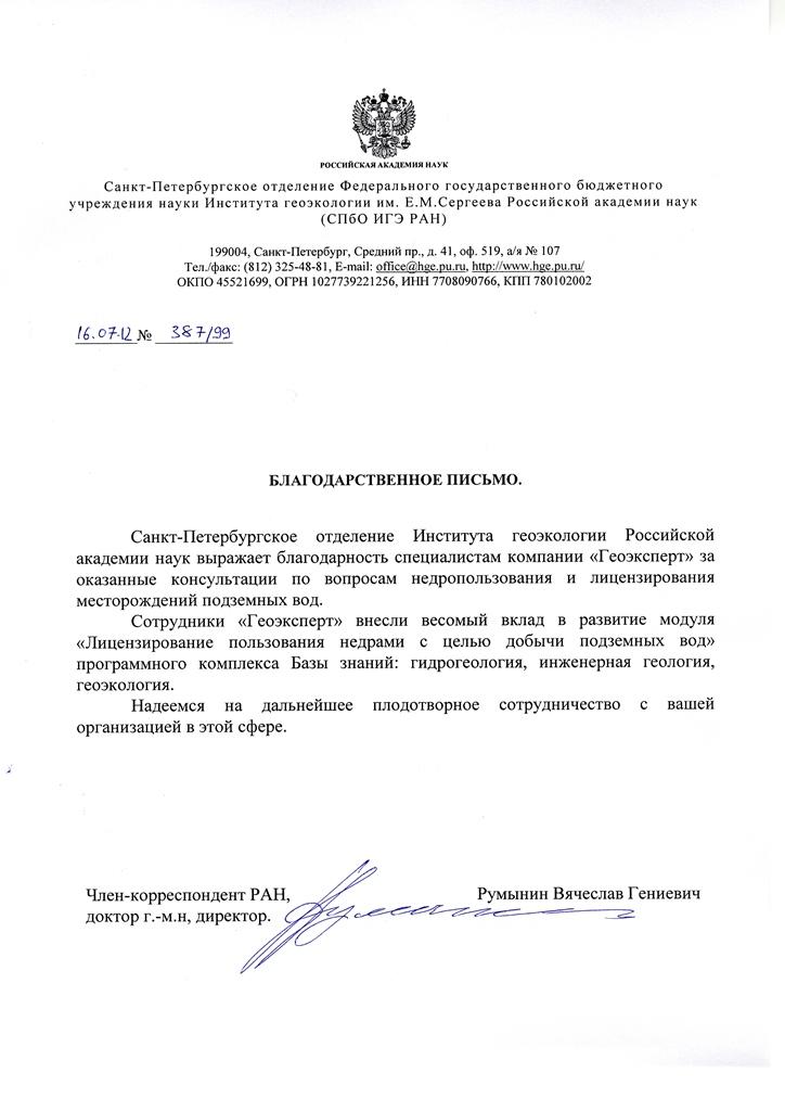 БЛАГОДАРСТВЕННОЕ ПИСЬМО РОССИЙСКОЙ АКАДЕМИИ НАУК